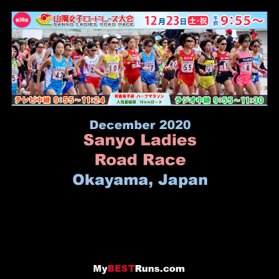 Sanyo Ladies Road Race