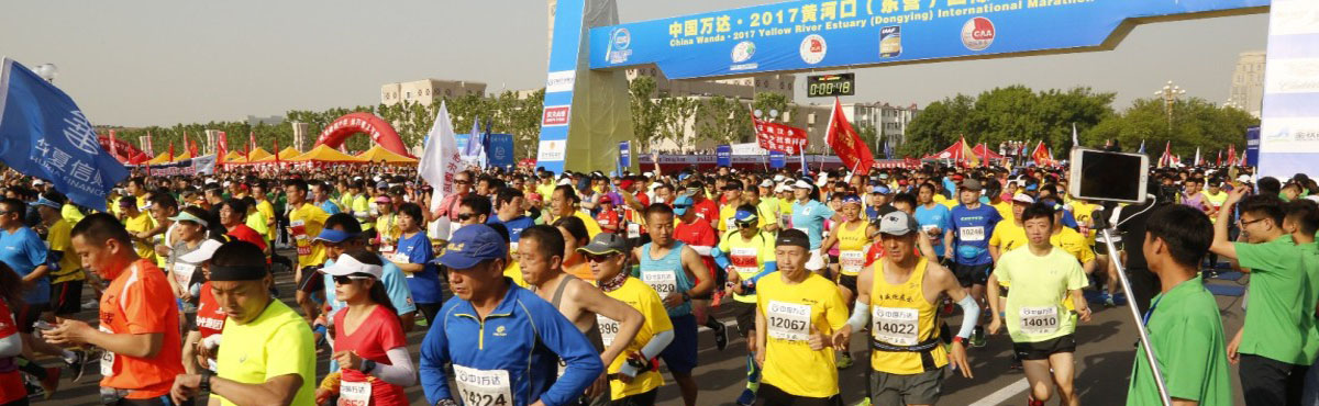 Yellow River Estuary International Marathon